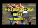 Одна из самых жестоких женских драк на поляне. Новости Дом 2 (Эфир 16.04.2017)