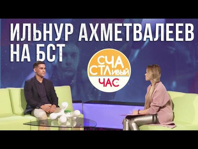 Ильнур Ахметвалеев на БСТ Ильнур Ахметвалеев на телепередаче Счастливый час