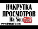 Как накрутить просмотры и подписчиков на канал YouTube Накрутка просмотров и подпи...