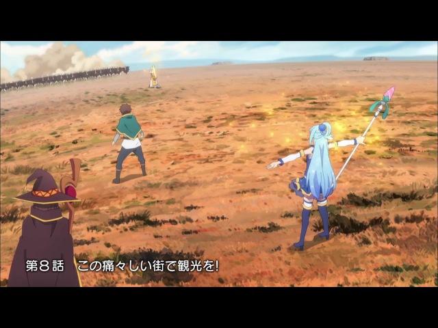 Богиня благословляет этот прекрасный мир Kono Subarashii Sekai ni Shukufuku wo 2 сезон 8 серия Ancord Trina D