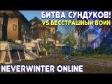 Битва сундуков! (vs Бесстрашный воин) Neverwinter Online