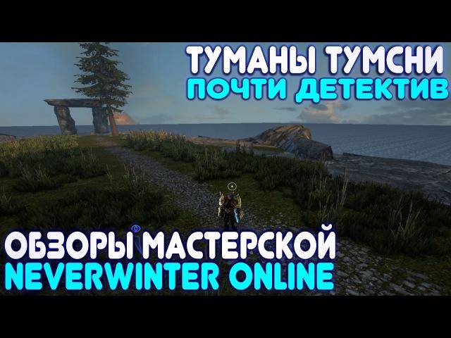 Туманы Тумсни (почти детектив) - Обзоры Мастерской Neverwinter Online