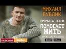 ПРЕМЬЕРА ПЕСНИ МИХАИЛ БУБЛИК ПОМОГАЕТ ЖИТЬ Lyric Videos