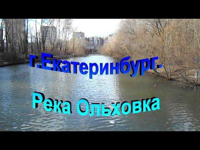 г.Екатеринбург. Река Ольховка .