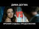 Дима ДОГМА Снегом vs Ирония Судьбы Продолжение