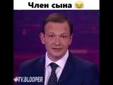 Ведущий новостей про член сына ))