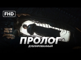 DUB | Пролог: «Чужой: Завет & Прометей / Alien: Covenant & Prometheus» 2017