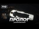 DUB   Пролог: «Чужой: Завет & Прометей  Alien: Covenant & Prometheus» 2017