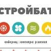 Магазин теплотехники СТРОЙБАТ