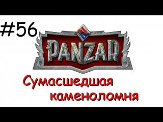 Panzar s1e56 Сумасшедшая каменоломня