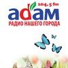 Радио Адам 104.5 | Ижевск
