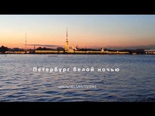 10.Петербург белой ночью