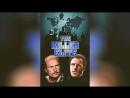 Элита убийц (1975) | The Killer Elite