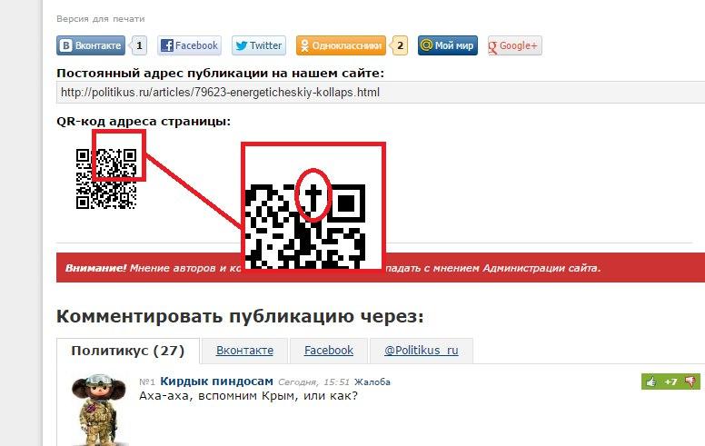Даже QR-код адреса страницы как бы намекает.