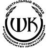 Школа Кураторов ЦФ РГУП