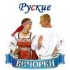 <Руские Вечорки> в г. Москва