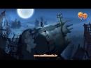 Вакфу - 2 сезон, 3 серия Озвучка от Мультимания