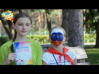 Конкурсная программа «Карнавал спорта и красоты», посвященная Дню Бразилии в лагере (3 смена 2016 года)