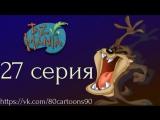 Тасманский дьявол (27 серия) - Тас любит Динго (Taz Like Dingo)