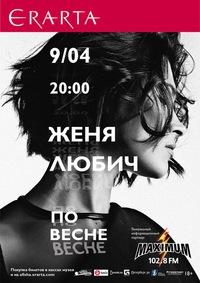 ЭРАРТА СЦЕНА: АПРЕЛЬ 2016