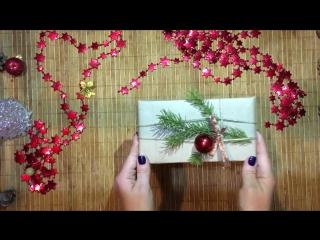 Как оформить новогодний подарок. Вариант:крафт-бумага, бечевкаи веточка ели