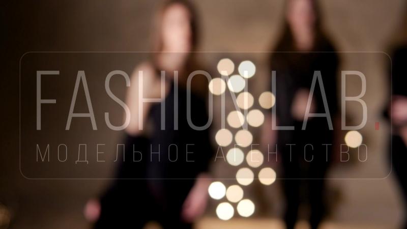 Школа моделей и модельное агентство FASHION LAB