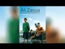 Али Зауа, принц улицы (2000) | Ali Zaoua