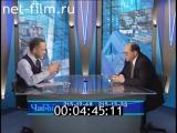 Час пик (16.01.1997) Яков Левин