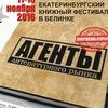 9-й Екатеринбургский книжный фестиваль в Белинке