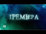 БИТВА ЭКСТРАСЕНСОВ (ПРЕМЬЕРА 666 СЕЗОНА)