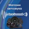 Магазин Автозвука NewSound Иркутск