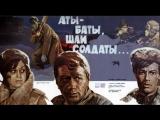 Х\ф Аты-баты, шли солдаты 1976