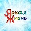 Яркая жизнь: развлечение, еда, конкурсы Омск!