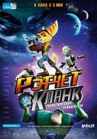Рэтчет и Кланк: Галактические рейнджеры / Ratchet & Clank (2016)