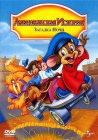 ������������ ������� 4: ������� ���� / An American Tail: The Mystery of the Night Monster (1999)