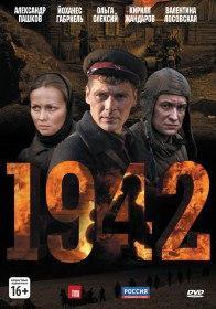 1942 (Сериал 2011)