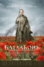 Батальонъ (Сериал 2015)