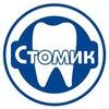 """Стоматологическая клиника """"Стомик"""""""