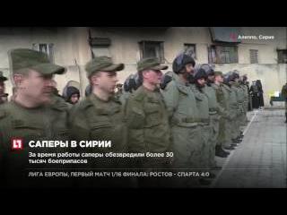 Первые сирийские курсанты противоминного центра Минобороны РФ завершили обуче ...