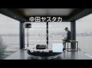 Yasutaka Nakata 中田ヤスタカ NANIMONO feat 米津玄師 Official Video
