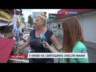 У Києві на Святошино знесли МАФи