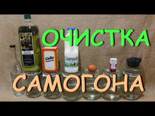 🔝 Очистка САМОГОНА 👍 Самый эффективный метод очистки! Самогон без запаха! Как ...