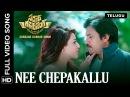 Nee Chepakallu Telugu Video Song Sardaar Gabbar Singh