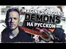 Imagine Dragons - Demons - Перевод на русском (Acoustic Cover)