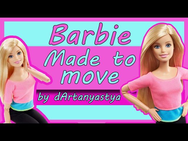 Обзор на Барби Безграничные движения\Barbie Made to move [review]