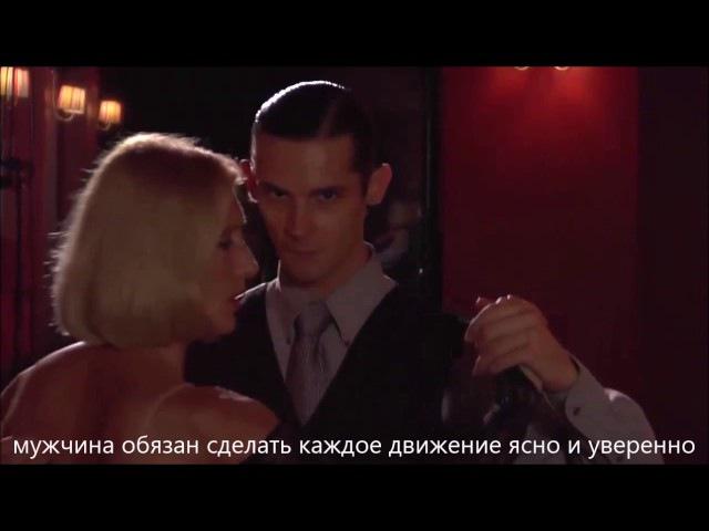Сердце Танго (The Heart of Tango) Субтитры на русском