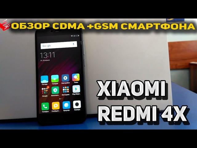 Xiaomi Redmi 4X CDMA/GSMGSM обзор двухстандартного обзора - 3G Smart