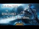 Renaissance vs Lich King 25hm /Fast Kill 6 min. 56 sec. /4K