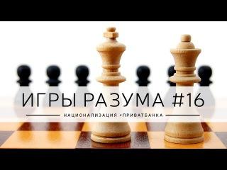 Дмитрий Джангиров, Игры разума, эпизод: НАЦИОНАЛИЗАЦИЯ «ПРИВАТБАНКА»