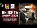 Выжить любой ценой №20 - от TheGun и Komar1K World of Tanks
